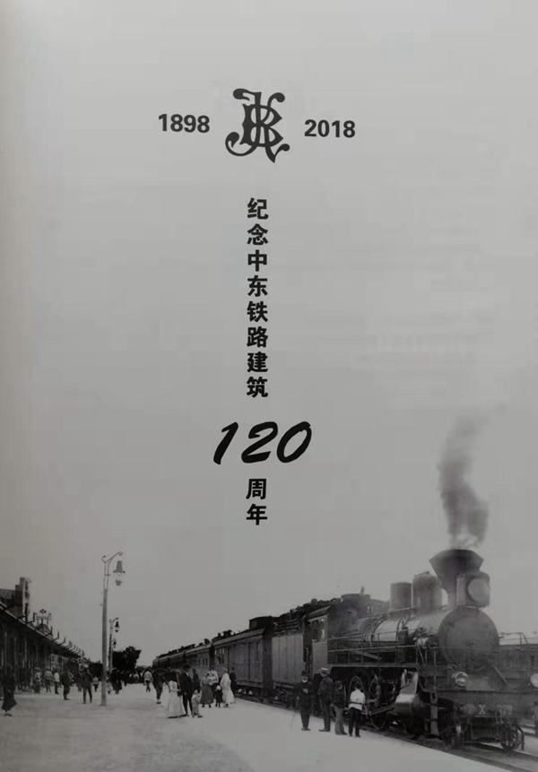 中东铁路简史扉页