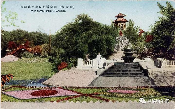 """""""哈尔滨第一公园""""和""""道里公园"""""""