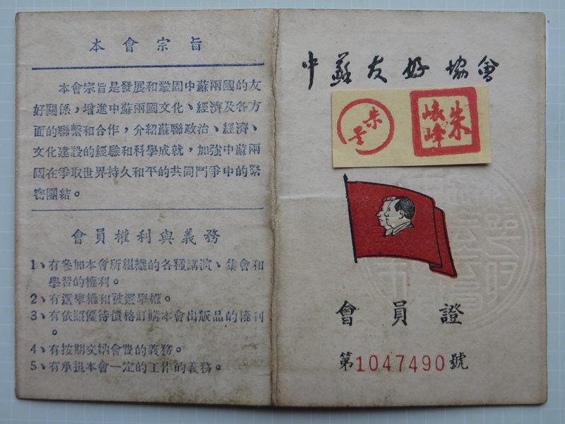 """70年前的""""中苏友好协会会员证"""""""