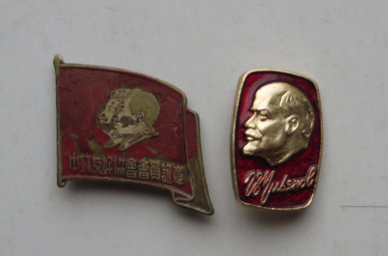 会员红旗证章和列宁头像胸章