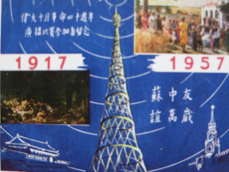 """获奖的""""莫斯科—北京""""宣传画"""