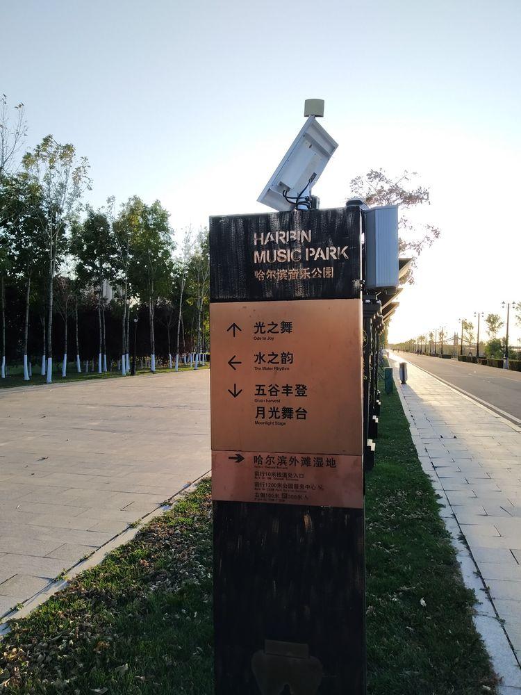 哈尔滨音乐公园更美好的建议