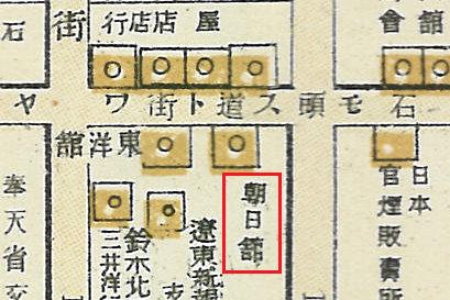 哈尔滨历史上的日商旅馆:朝日旅馆