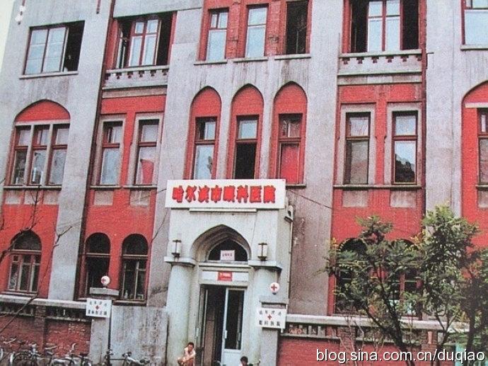 1989年,哈尔滨犹太医院旧址