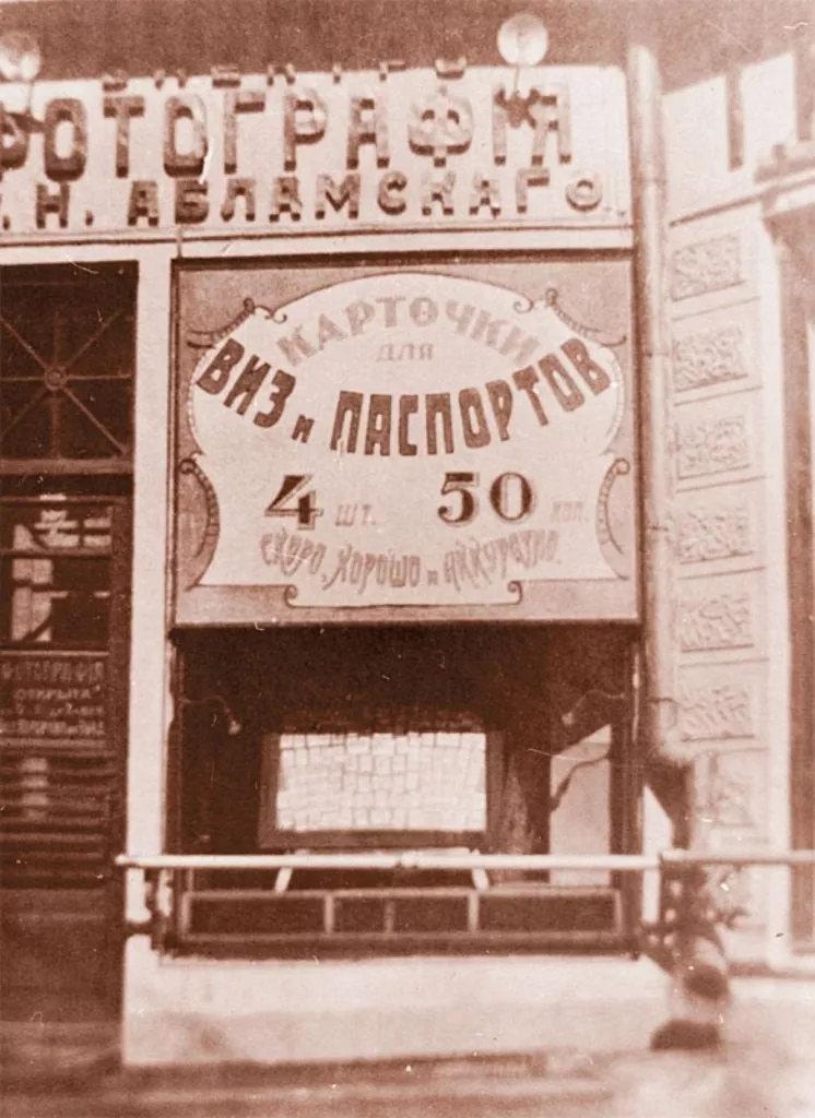 弗拉基米尔·阿布拉姆斯基的父亲在哈尔滨开办的照相馆