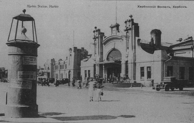 哈尔滨火车站——遣返日侨的交通枢纽