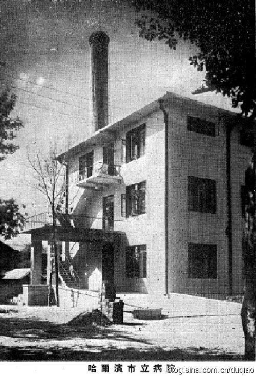 """1932年哈尔滨沦陷后,由日本人接管,改称""""哈尔滨市立病院"""""""
