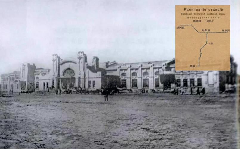 中东铁路线路示意图和建成的哈尔滨站
