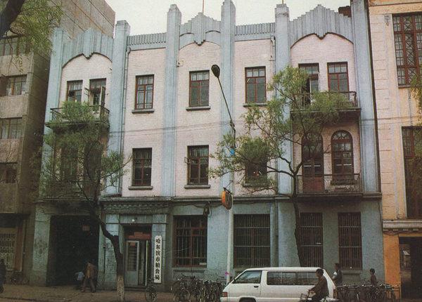 1990年《哈尔滨建筑艺术》,时为哈尔滨粮食局。